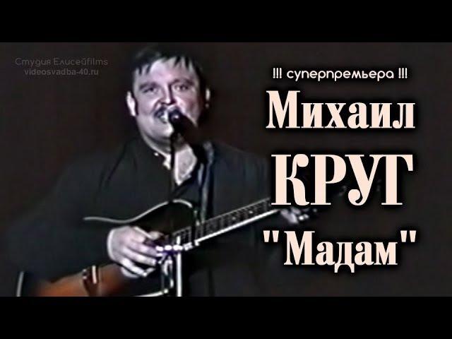 Михаил Круг - Мадам / под Гитару / 1997 / СУПЕРПРЕМЬЕРА