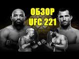 Обзор турнира UFC 221 Ромеро-Рокхолд + бонусы
