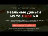 Реальные деньги из YouTube. Бесплатный онлайн-курс!
