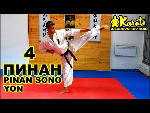 Ката Пинан Cоно Ен киокушинкай каратэ So-Kyokushin karate Kata Pinan sono yon