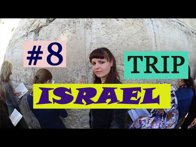 ISRAEL hitchhiking trip 8 Jerusalem/ Western Wall/ Church of the Holy Sepulchre