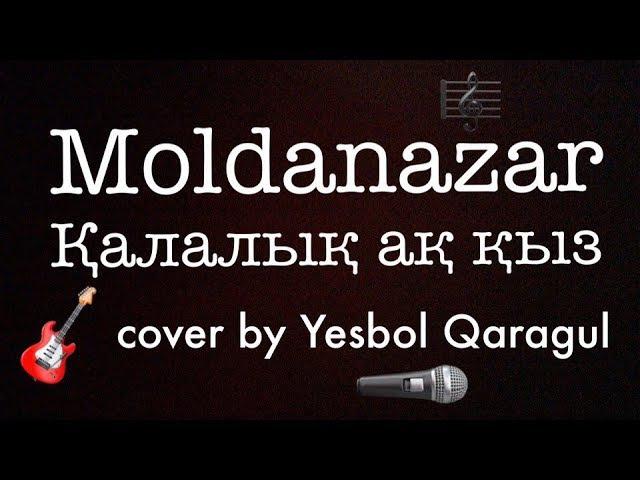 Moldanazar - Калалык ак кыз (cover)