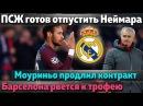 ПСЖ назвал условие перехода Неймара в Реал, Моуриньо продлил контракт, Барселон ...