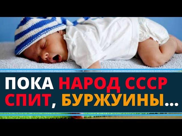 Пока народ СССР спит буржуины приняли законопроект №157752 7 в первом чтении Возр