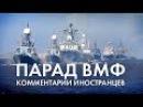 Парад ко Дню ВМФ в Санкт Петербурге Комментарии иностранцев