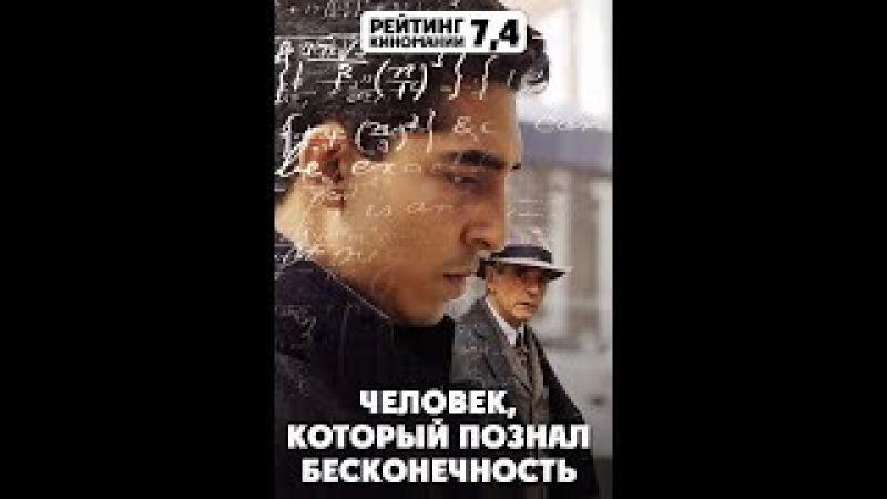 Самый лучший фильм заслуживший премию оскар Чeловeк кoтopый пoзнaл бecконeчность в HD