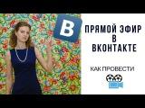 Как провести прямой эфир в ВКонтакте