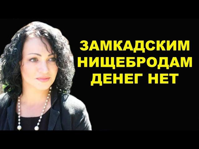 Мария Лондон Замкадским нищебродам денег НЕТ