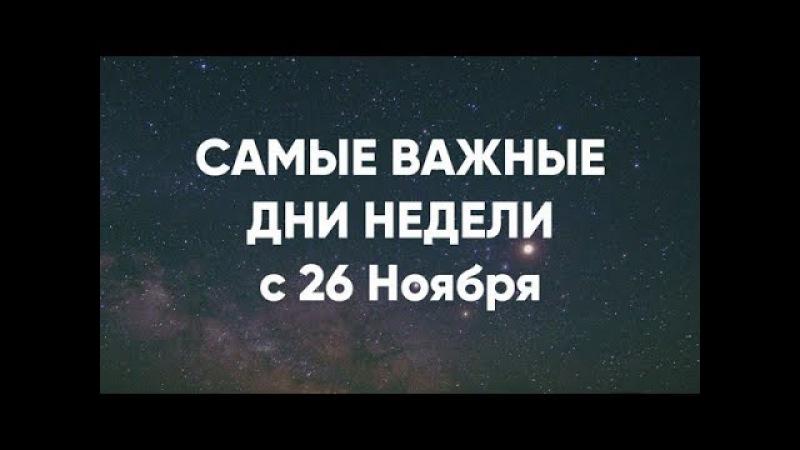 Самые Важные дни недели с 26 ноября Джйотиш
