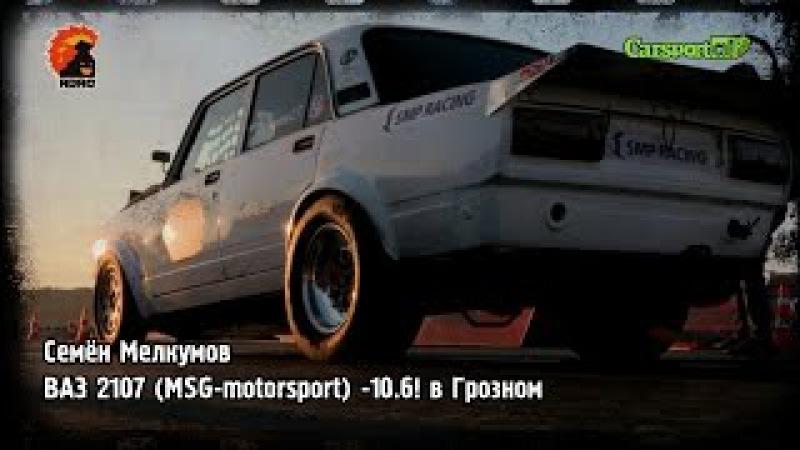 Семён Мелкумов / ВАЗ 2107 (MSG-motorsport) -10.6! в Грозном