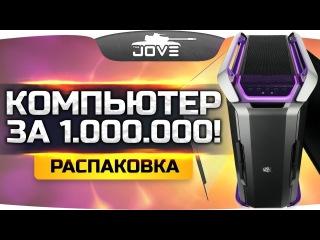ДОСТАВКА И РАСПАКОВКА КОМПЬЮТЕРА ЗА 1.000.000 РУБЛЕЙ!
