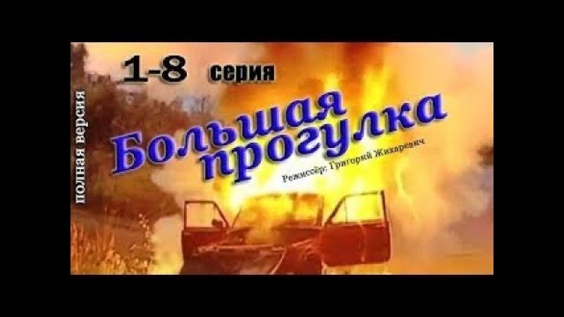Большая прогулка 1,2,3,4,5,6,7,8 серия Остросюжетный сериал, Приключения