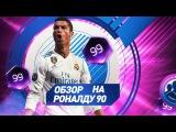 ОБЗОР НА РОНАЛДУ 90|FIFA MOBILE