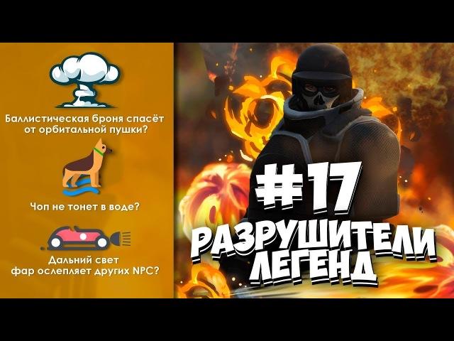 GTA 5 - РАЗРУШИТЕЛИ ЛЕГЕНД 17