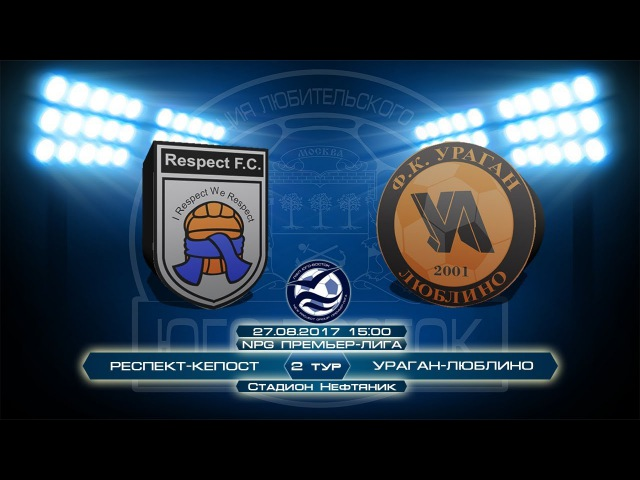 Респект-КеПост 3:0 Ураган-Люблино | NPG Премьер-Лига | Сезон 2017/18 | 2-й тур | Обзор матча