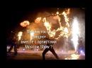 79851077665 Огненное шоу файершоу в москве ногинске орехово зуево шатуре