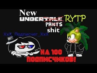 Депрессивный Санессс in New Undershit   RYTP