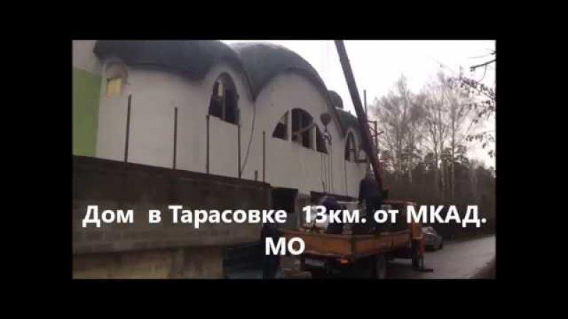 Установка крыши дома в Тарасовке где расположены квартиры студии от Sweet Home