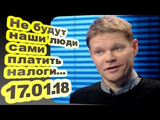 Александр Баунов - Не будут наши люди сами платить налоги...17.01.18 /Особое мнение/