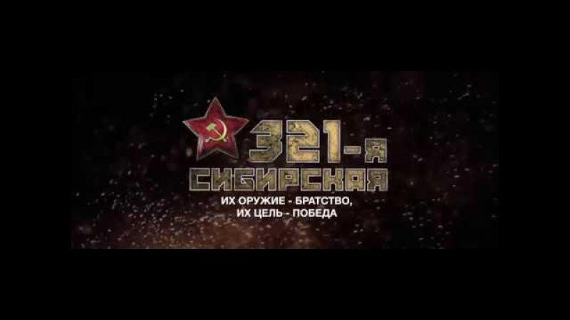 """""""321-я сибирская"""" 12 минутный отчетный ролик"""