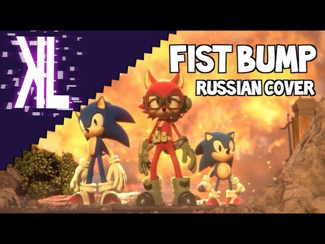 Fist Bump Sonic Forces Russian Cover
