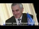 Адам Имадаев-Ингуши, берегите своего президента Мурата Зязикова,завтра будет поздно.