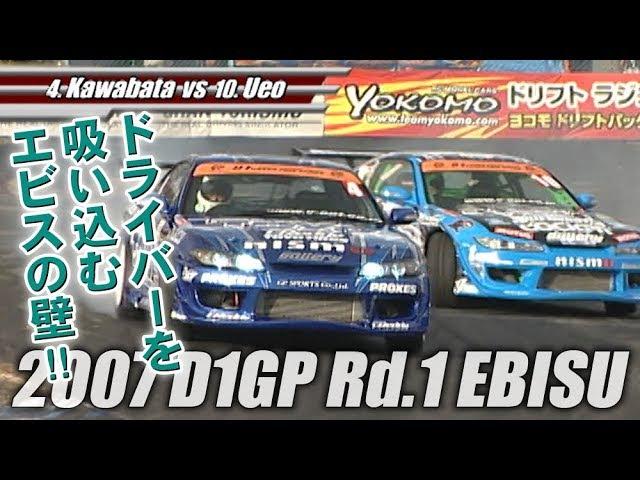 Video Option VOL.158 — D1GP 2007 Rd.1 at Ebisu Circuit: Tsuiso BEST8.