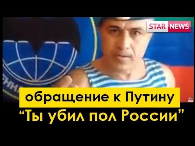 НАКИПЕЛО! ОБРАЩЕНИЕ ДЕСАНТНИКА К ПУТИНУ И НАРОДУ! Россия 2018
