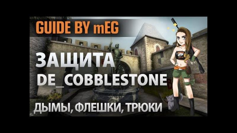 CSGO GUIDE by MEG 8. Защита на de_cobblestone - Дымы, Флешки, Трюки