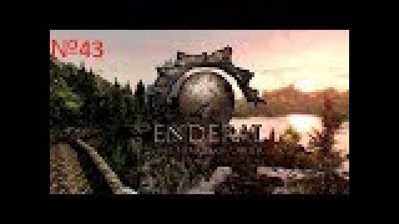 Enderal: The Shards of Order Прохождение №43 Черный камень лиги апотекариев (часть 2)