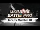 Jora vs MamkaLBT   TOP16 1 vs 1 Pro   Ukraine Battle Pro 2018