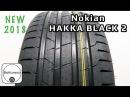 Nokian Hakka Black 2 обзор новинки 2018