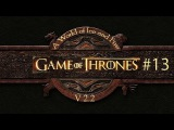 Mount and Blade Warband A World of Ice and Fire v2.2 -#13 Серкузия на грани войны
