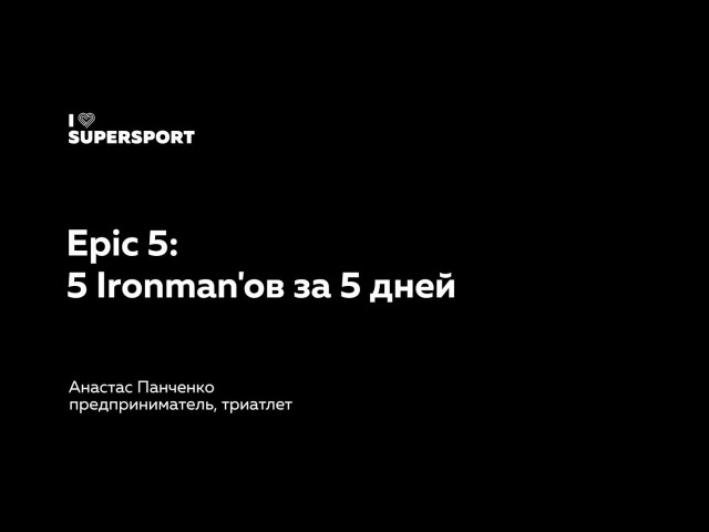 Epic 5: 5 Ironman'ов за 5 дней на Гавайях. Анастас Панченко в Лектории I Love Supersport