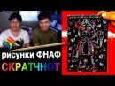 ФРЕДДИ из 5 Ночей с Фредди / рисунки ФНАФ на СКРАТЧНОТ