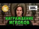 НАГРАЖДЕНИЕ ИГРОКОВ GM Tips на русском языке