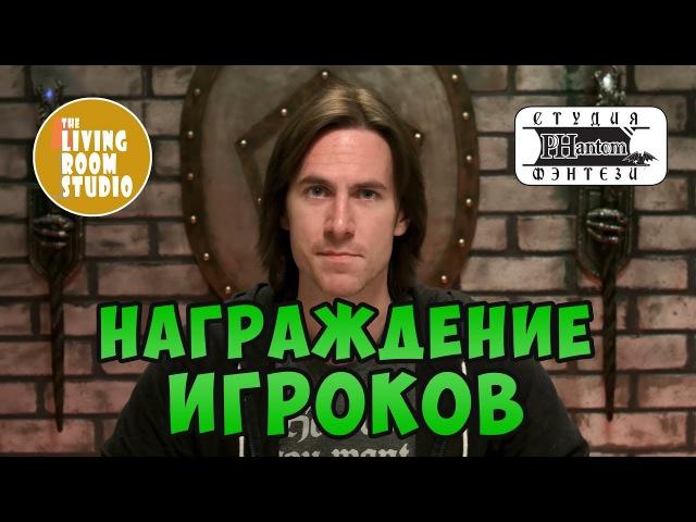НАГРАЖДЕНИЕ ИГРОКОВ | GM Tips на русском языке