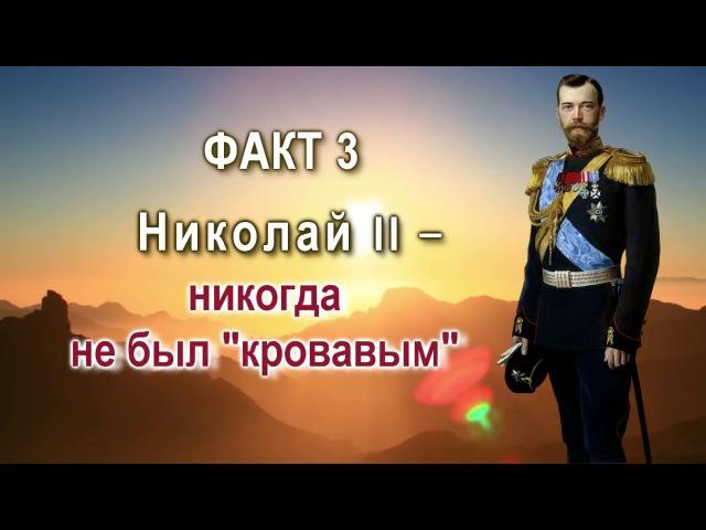 Сокрытая история России. Факт 3. Николай II никогда не был кровавым