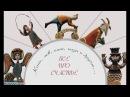 Сергей Соколов Конь, лев, кот, коза и другие...Все про счастье