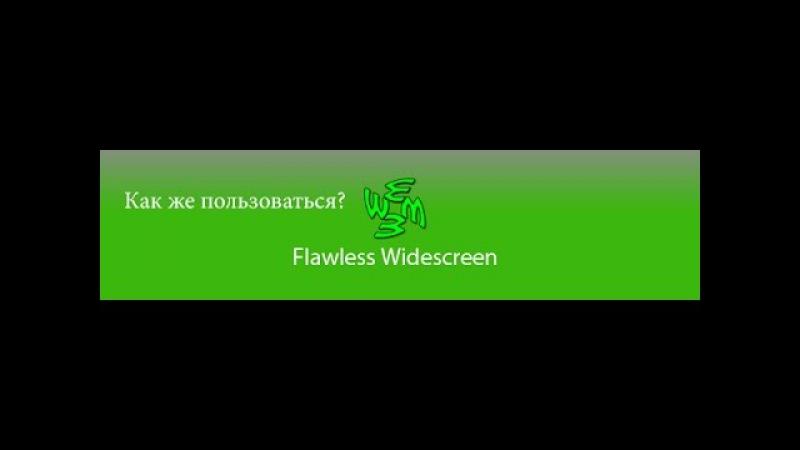 Flawless Widescreen как пользоватьcя (Убераем черные полосы в играх)