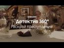 Детектив 360   Даня Поперечный   Samsung YouTube TV
