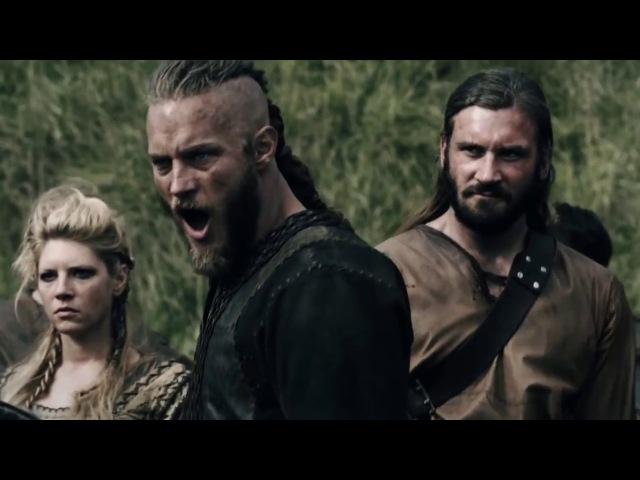 Викинги (Vikings) - Vila