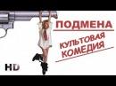 ПОДМЕНА Комедия Фантастика Зарубежные Фильмы Комедии