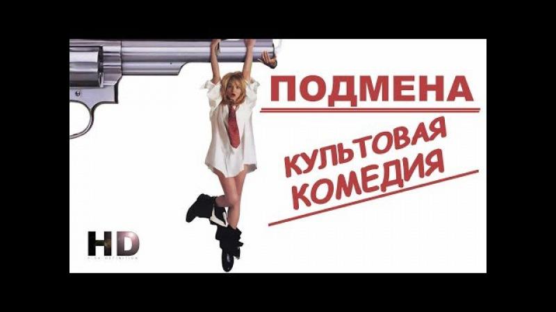 ПОДМЕНА Комедия Фантастика Зарубежные Фильмы Комедии смотреть онлайн без регистрации