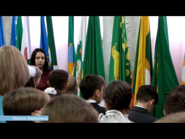 День за днем. Школьники райцентра увидели флаги субъекотв РФ