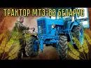 Трактор МТЗ-82 Беларус Тест-драйв и Обзор Трактора Беларус МТЗ-82 Сельхозтехник...