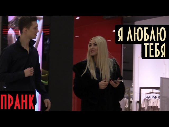 Я Люблю Тебя Пранк / I Love You Prank - Russia | Boris Pranks