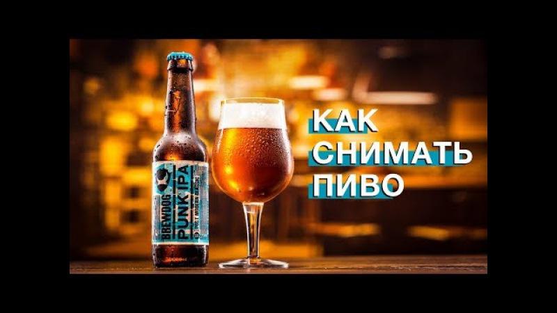 📸 Как снимают пиво / Заметки Меткина / Выпуск 2