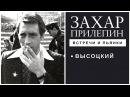 Прилепин, Скляр, Рич о слове Высоцкого печатном и слове Высоцкого песенном / Захар Прилепин