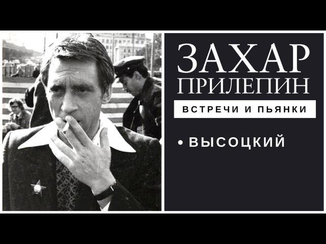 Прилепин Скляр Рич о слове Высоцкого печатном и слове Высоцкого песенном Захар Прилепин